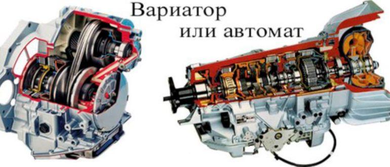 КПП вариатор и автомат