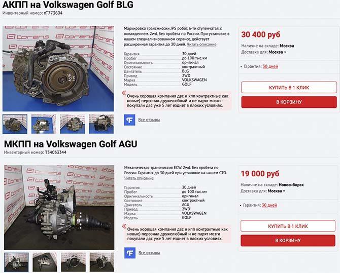Сравнение цены на коробки передач