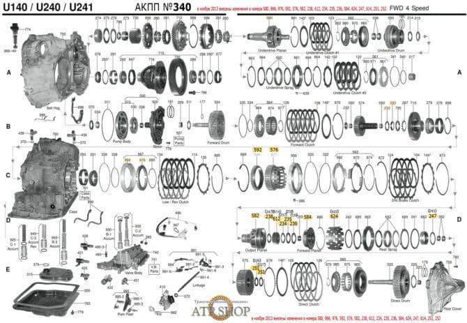 Схема U140