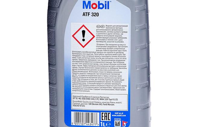 Масло Мобил ATF 320 одобрено